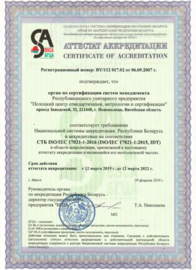 Аттестат аккредитации от 06.09.2007 г. (Орган по сертификации)