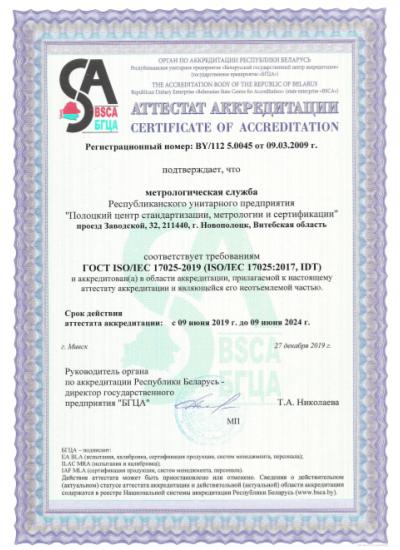 Аттестат аккредитации от 09.03.2009 г.