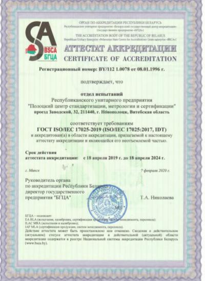 Аттестат аккредитации от 08.01.1996 г. (Отдел испытаний)