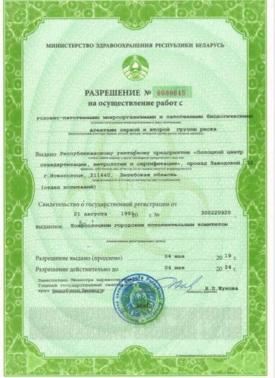 Разрешение №0000646 на осуществление работ