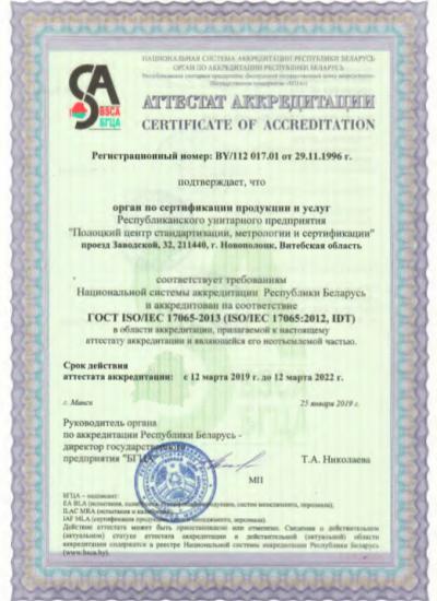 Аттестат аккредитации от 26.11.1996 г. (Орган по сертификации)
