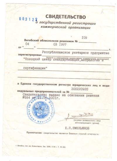 Свидетельство о гос. регитсрации