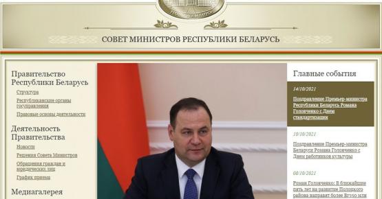 Поздравление Премьер-министра Республики Беларусь Романа Головченко с Днем стандартизации