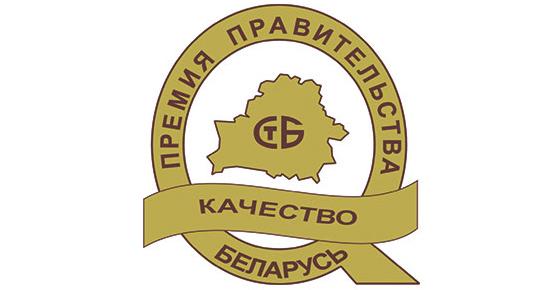 Определены претенденты конкурса на соискание Премии Правительства Республики Беларусь за достижения в области качества 2021 года