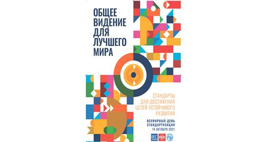 В 2021 году в Беларуси утверждено более 500 государственных стандартов и изменений к ним